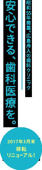 創業55年開業。広島舟入の歯科クリニック 安心できる、歯科医療を。